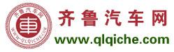 齐鲁汽车网-qlqiche.com,齐鲁汽车,降价,促销,团购,行情,汽车4S店,新能源,纯电动汽车。