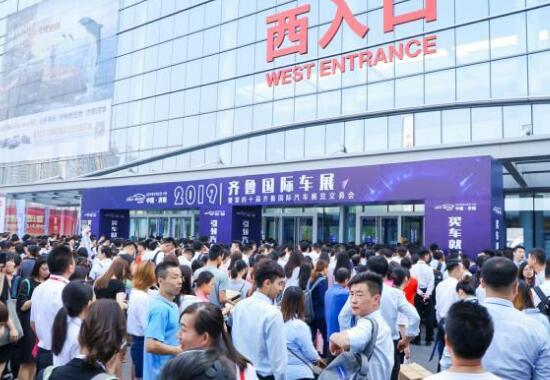 2020齐鲁国际车展6月4日山东国际会展中心举办