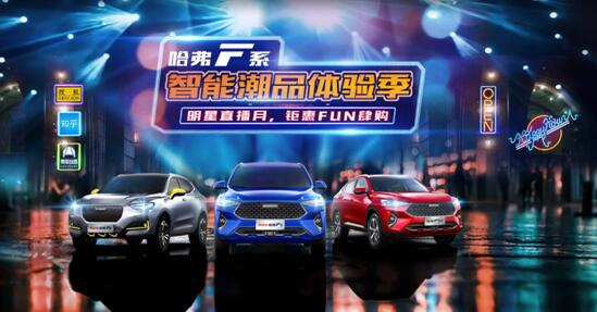 潮人购车如何选? 哈弗F7、丰田RAV4和本田CR-V谁更强?