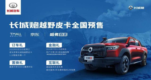 """珠峰""""战车"""" 长城炮越野皮卡6月5日上市"""