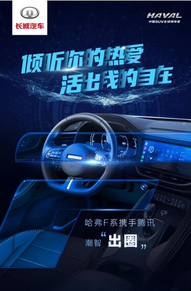 哈弗新一代智能网联系统集成TAI3.0功能 长城汽车打造智慧出行新体验