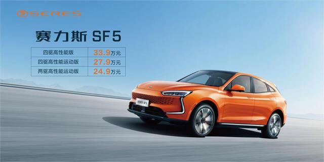 赛力斯SF5新款成都车展上市,售价24.9万元起