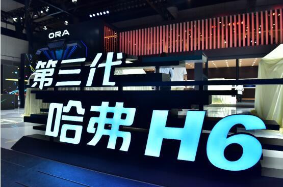 第三代哈弗H6于成都车展预售 FOTA升级让你享受最新车机系统