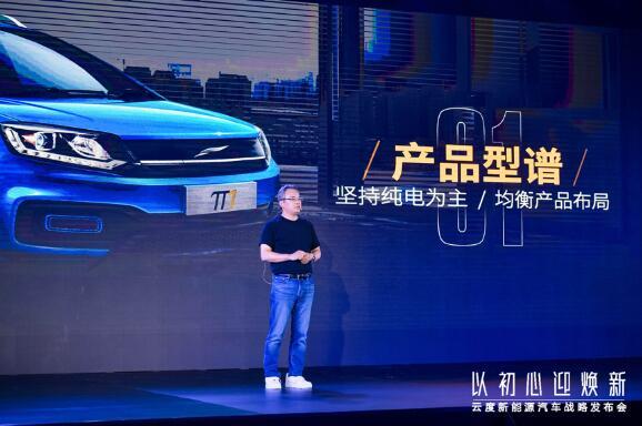 云度新能源汽车发布全新企业战略,用户服务成重中之重