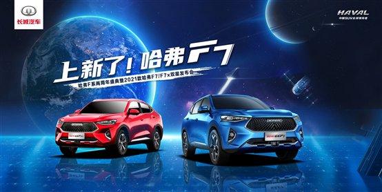 """王勉、华少和筷子兄弟齐助阵 """"Z世代""""新宠2021款哈弗F7/F7x上市在即"""