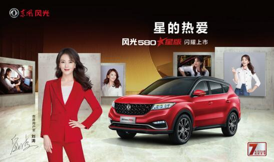 刘涛担任东风风光首席用户官 助选精明品质