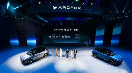 入门定价直面特斯拉,ARCFOX极狐αT的底气来自哪里?