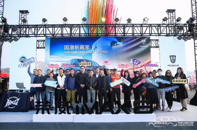 国潮新赢家 荣威iMAX8山东区域上市试驾会圆满举行