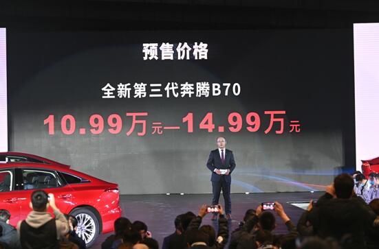 全新第三代奔腾B70终端预售呈火爆态势