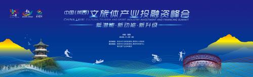中国(莱西)文旅体产业投融资峰会活动即将启幕