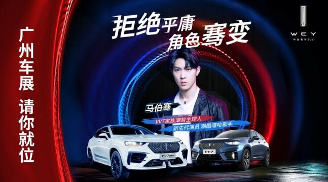 超人气偶像马伯骞即将空降广州车展 为VV7家族助力