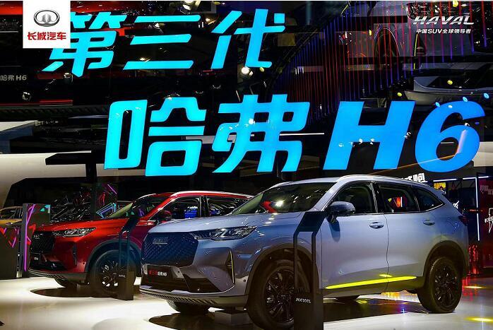 身披全新战衣 搭载强大引擎 第三代哈弗H6 2.0T智能四驱版亮相广州车展