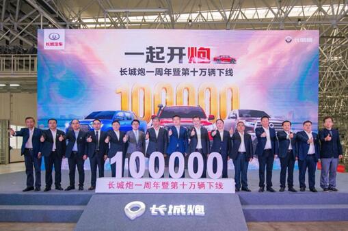 共同畅享全场景皮卡生活,广州车展长城炮发布全新用户战略