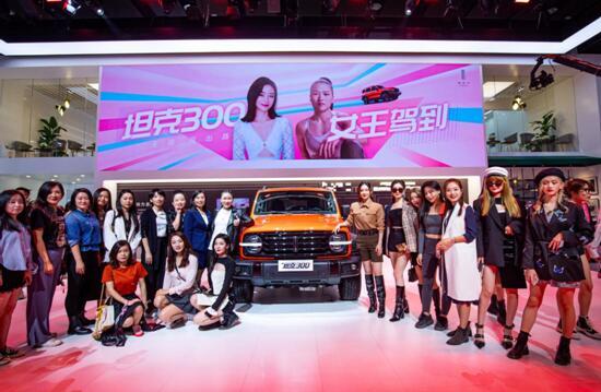 好物来袭 潮玩世界 长城汽车登陆广州车展演绎焕新企业文化