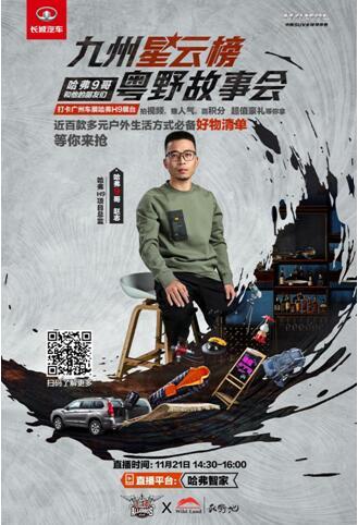 """""""9""""看你有戏,哈弗H9·九州星云榜广州车展""""开榜"""""""
