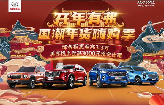 哈弗年终购车狂欢季爆红背后 是一场与用户狂欢的盛宴