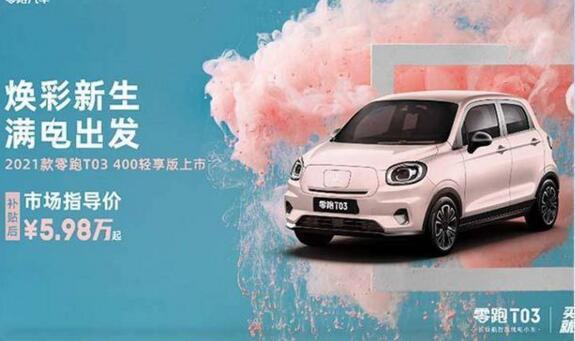 新款零跑T03 400轻享版售5.98万 换电池增配色