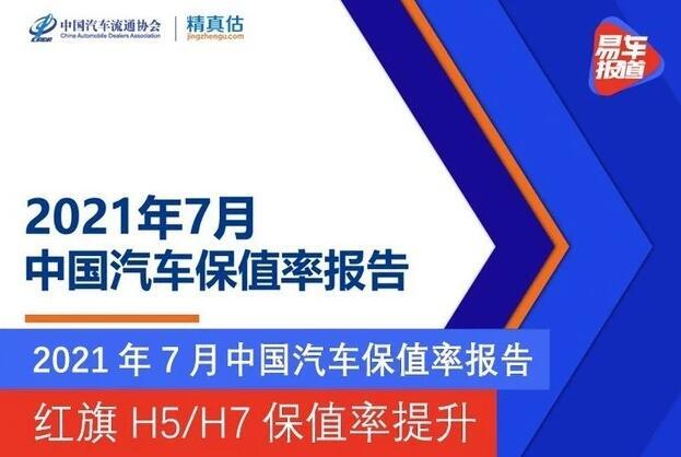2021年7月中国汽车保值率报告 自主品牌五菱最高