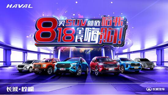 买SUV就选哈弗 818全民嗨购 中国哈弗送福利