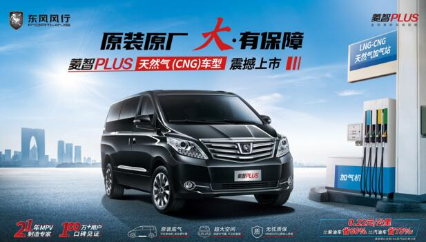 原装原厂,菱智PLUS天然气(CNG)车型震撼上市!
