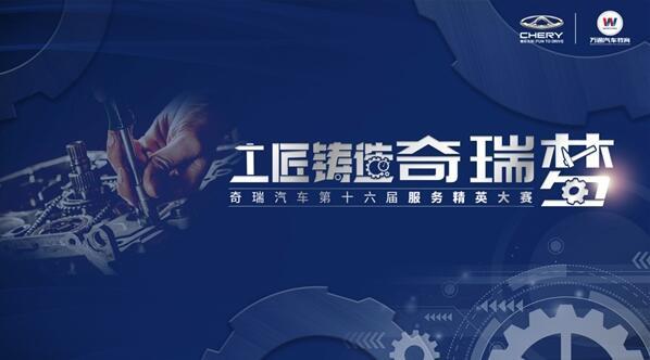瑞虎8 PLUS在俄斩两项大奖 奇瑞持续提升全球竞争力