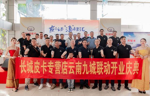 助力特色产业升级,长城皮卡云南九城联动开业