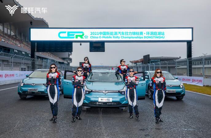 厉害了!哪吒U Pro扬威2021中国新能源汽车拉力锦标赛